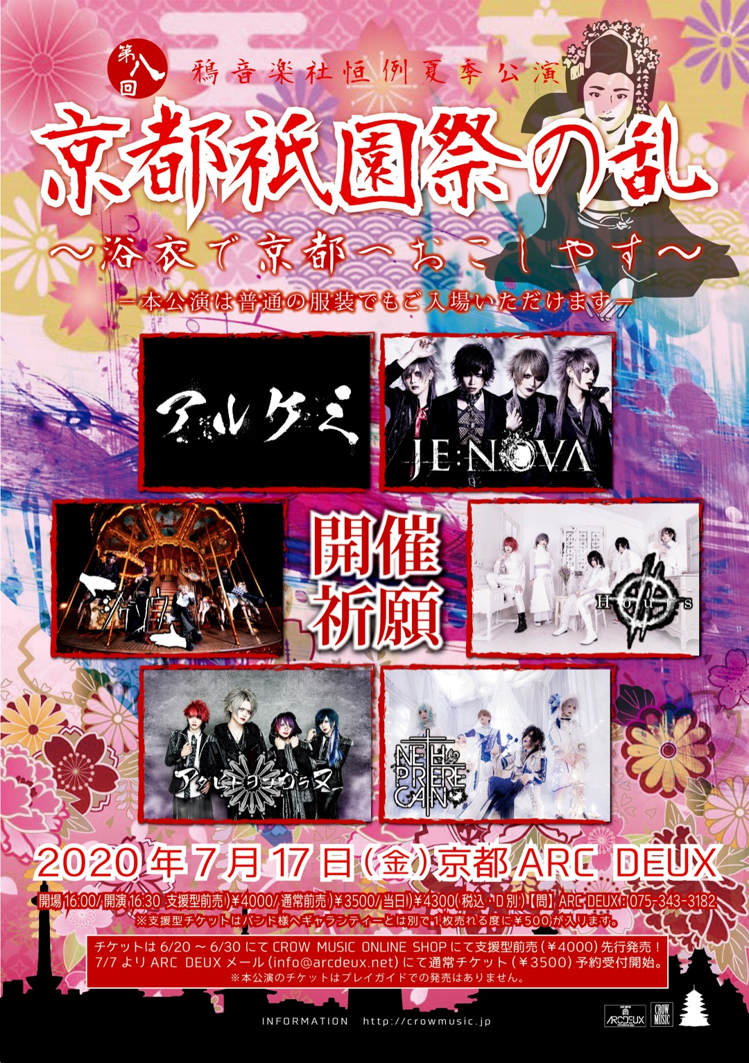 Houts 7月17日イベント出演情報